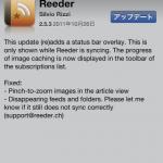 Reeder10月26日アップデート内容