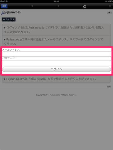 Fujisan Reader ログイン