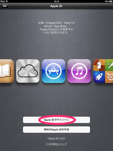 新しいiPad初期設定 AppleID