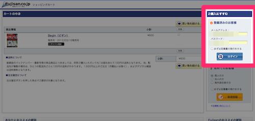 Fujisan HP購入画面2
