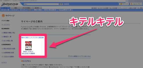 Fujisan HP購入完了 マイページ