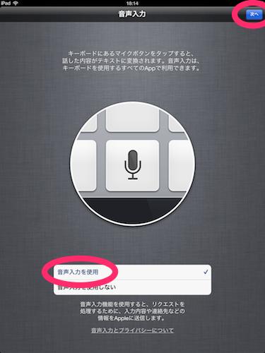 新しいiPad初期設定 音声入力