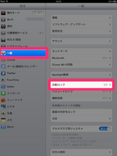 新しいiPad環境設定 自動ロック1