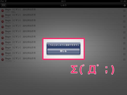 Fujisan Reader 読書メニュー しおり 上限10個