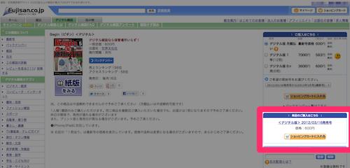 Fujisan HP購入画面1