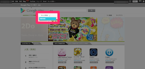 Google Play Google Play Android2