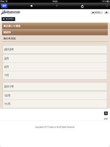 Fujisan Reader ホーム3