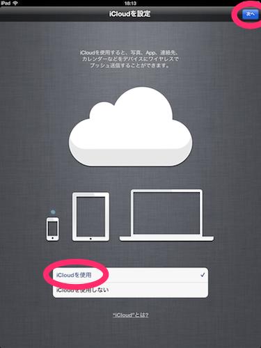 新しいiPad初期設定 iCloudを設定