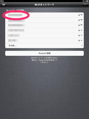 新しいiPad初期設定 Wi Fi