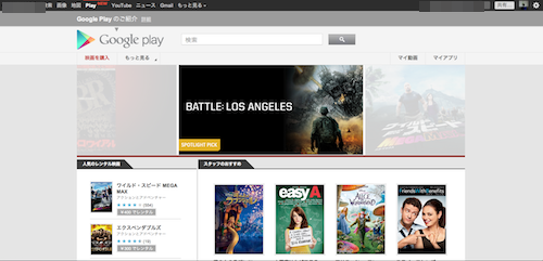 Google Play Google Play 映画1