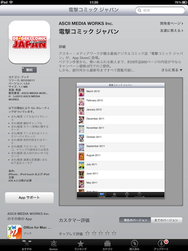 Read it Laterアプリリンク アプリリンクAppstore