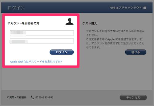 新しいiPad予約画面 ログイン