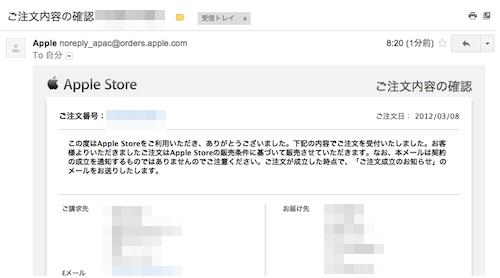 新しいiPad予約画面 注文確認メール