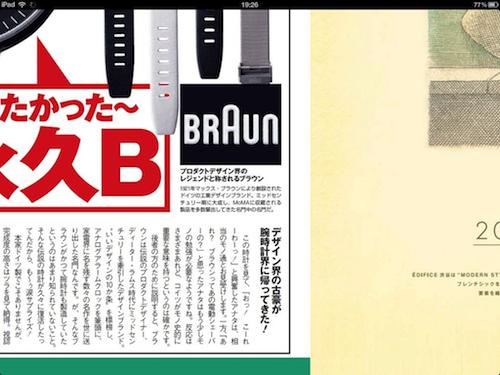 Fujisan Reader 読書 拡大2