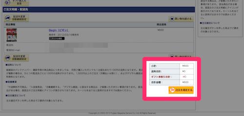 Fujisan HP購入画面3