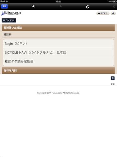 Fujisan Reader ホーム2