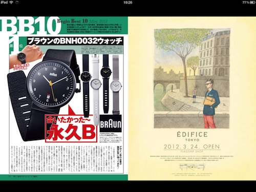 Fujisan Reader 読書 拡大1