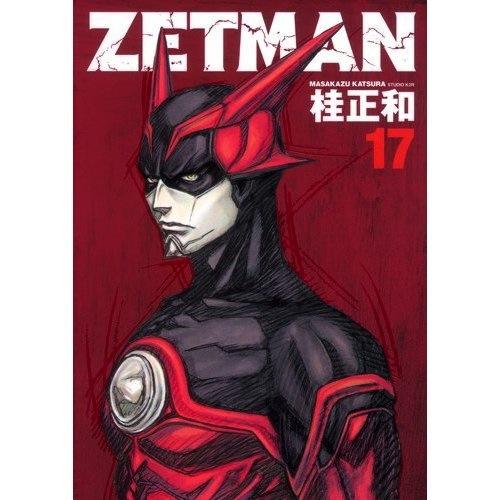 ZETMAN17巻