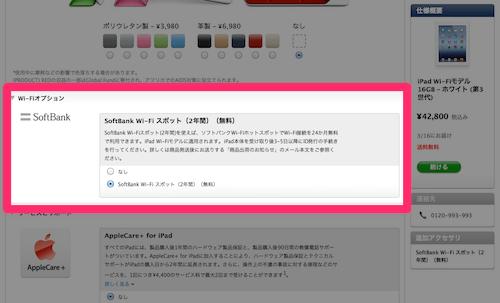 新しいiPad予約画面 オプション選択
