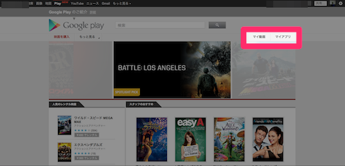 Google Play Google Play 映画2