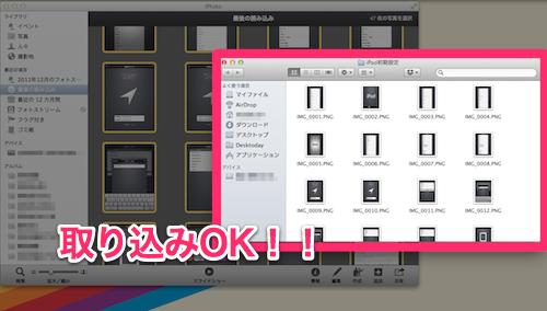 IPhoto画像取り込み Mac取り込み完了