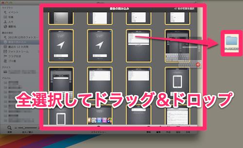 IPhoto画像取り込み 画像ドラッグ ドロップ