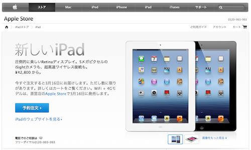 新しいiPad予約画面 TOP