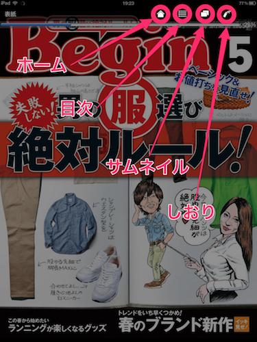 Fujisan Reader 読書メニュー