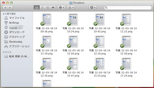 Dropbox画像転送 Finder確認