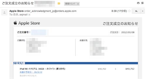 新しいiPad予約画面 注文成立メール