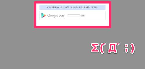 Google Play Google Play エラーページ