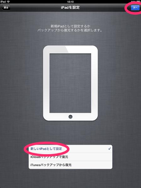 新しいiPad初期設定 iPad設定