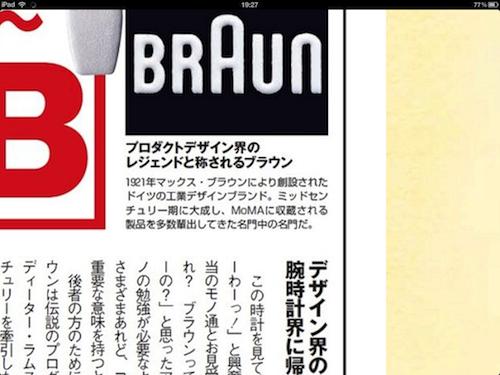 Fujisan Reader 読書 拡大3