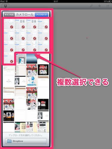 Dropbox画像転送 アプリアップロード画像複数選択
