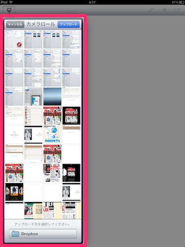 Dropbox画像転送 アプリアップロード画像選択