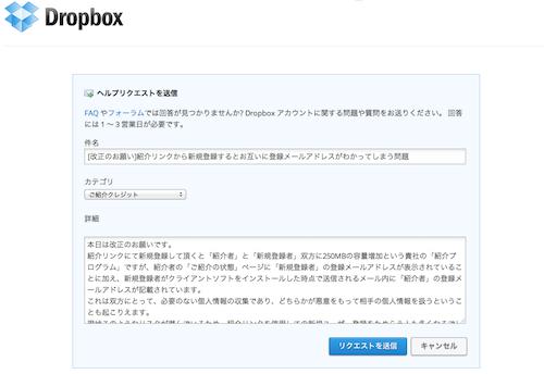Dropbox 問い合わせ画面