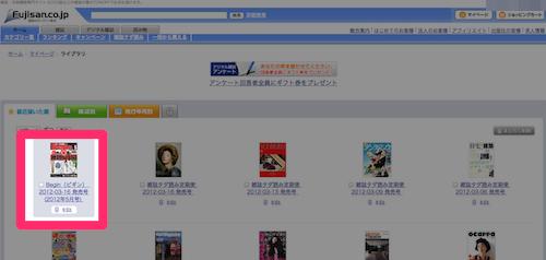 Fujisan HP購入完了 ライブラリ