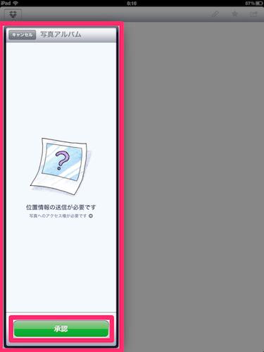 Dropbox画像転送 アプリアップロード位置情報1