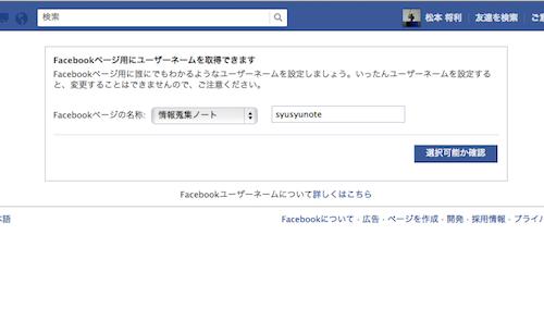 Facebookページ URL変更 URL入力