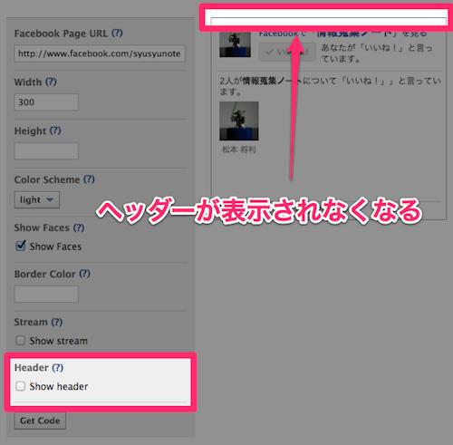Likebox ヘッダー表示