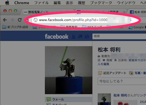 Facebook プロフィール URL 初期