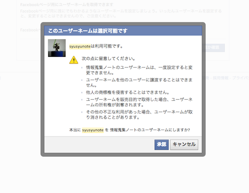 Facebookページ URL変更 URL入力確認