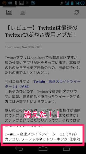 Pocket 記事画面 メニュー 非表示
