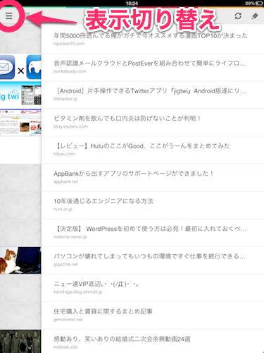 Pocket iPad リストビュー