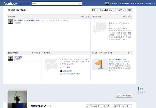 Facebookページ 管理画面