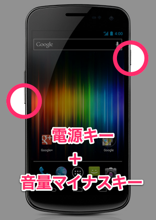 Galaxy Nexus スクリーンショット