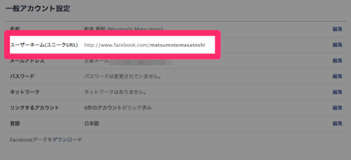 Facebook プロフィール URL 変更4