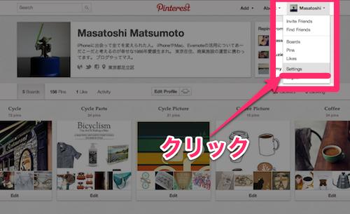 Pinterest Facebook連携1