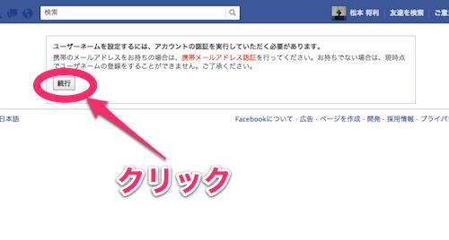 Facebookページ URL変更 個人識別1