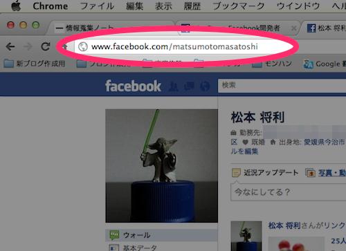 Facebook プロフィール URL 変更後